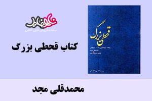 کتاب قحطی بزرگ اثر محمد قلی مجد
