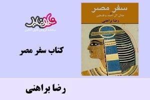 کتاب سفر مصر اثر رضا براهنی