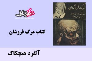 """<span itemprop=""""name"""">کتاب مرگ فروشان اثر آلفرد هیچکاک</span>"""