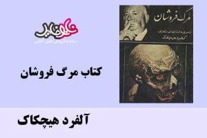 کتاب مرگ فروشان اثر آلفرد هیچکاک