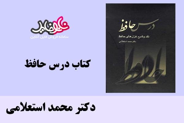 کتاب درس حافظ اثر دکتر محمد استعلامی