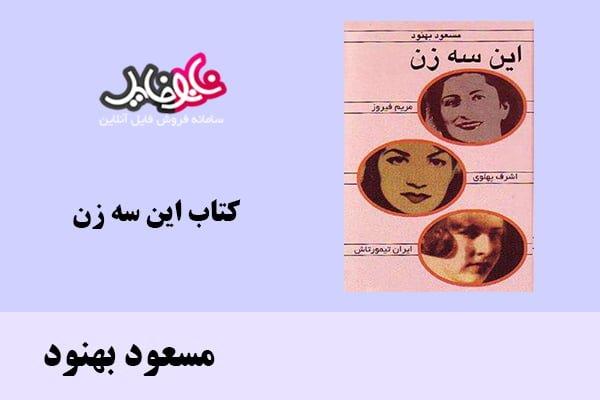 کتاب این سه زن اثر مسعود بهنود