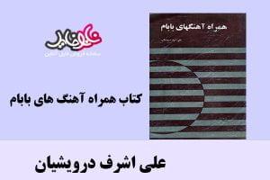 کتاب همراه آهنگ هاي بابام اثر علی اشرف درویشیان