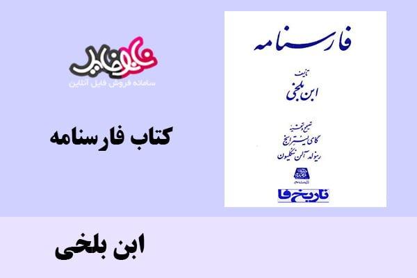 کتاب فارسنامه اثرابن بلخی
