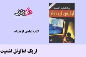 کتاب اوليس از بغداد اثر اریک امانوئل اشمیت