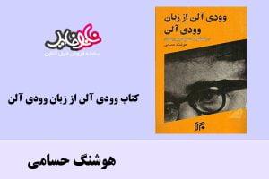 کتاب وودی آلن از زبان وودی آلن اثر هوشنگ حسامی