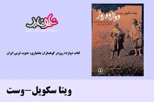 کتاب دوازده روزدر کوهساران بختیاری، جنوب غربی ایران اثر ویتا سکویل-وست