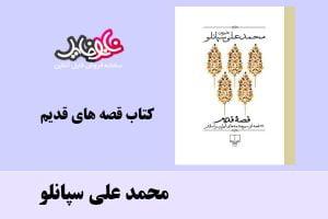 "<span itemprop=""name"">کتاب قصه های قدیم اثر محمد علی سپانلو</span>"