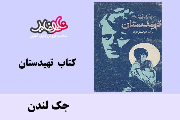 کتاب تهیدستان اثر جک لندن