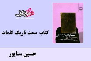 """<span itemprop=""""name"""">کتاب سمت تاریک کلمات اثر حسین سناپور</span>"""