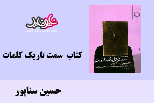 کتاب سمت تاریک کلمات اثر حسین سناپور