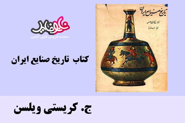 کتاب تاریخ صنایع ایران اثر ج. کریستی ویلسن
