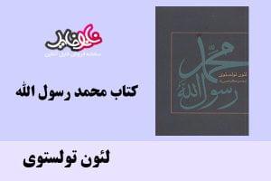 کتاب محمد رسول الله اثر لئون تولستوی