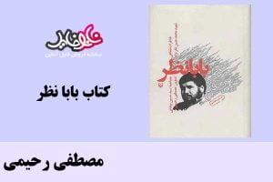 "<span itemprop=""name"">کتاب بابا ناظر اثر مصطفی رحیمی</span>"