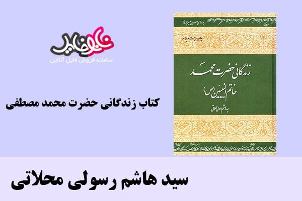 کتاب زندگانی حضرت محمد مصطفی اثرسید هاشم رسولی محلاتی