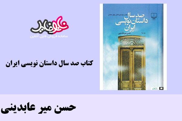 کتاب صد سال داستان نویسی ایران جلد اول اثر حسن میر عابدینی