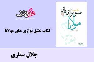 کتاب عشق نوازي هاي مولانا اثر جلال ستاری