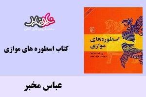 کتاب اسطوره های موازی اثر عباس مخبر