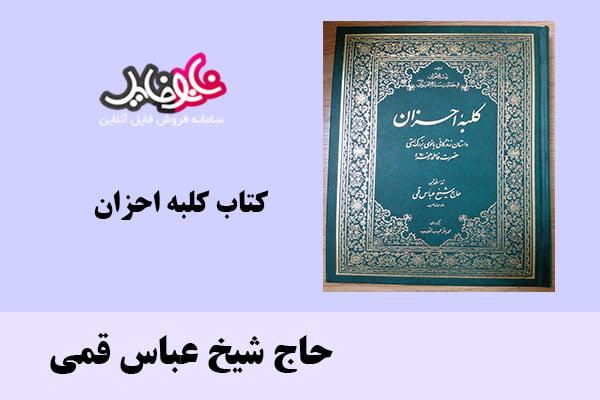 کتاب کلبه احزان اثر حاج شیخ عباس قمی
