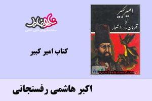 کتاب امیر کبیر اثر اکبر هاشمی رفسنجانی