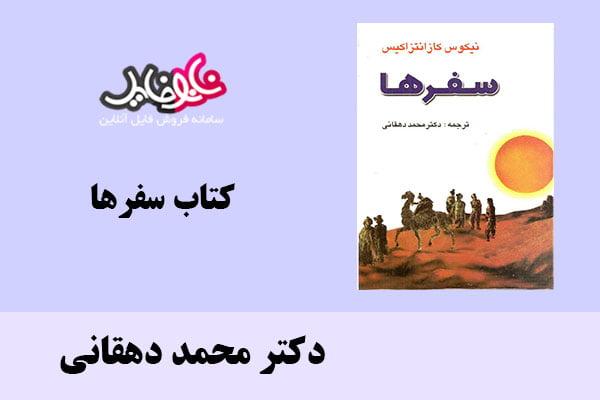 كتاب سفرها اثر دکتر محمد دهقانی