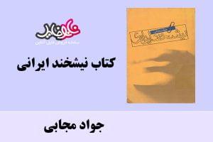 کتاب نیشخند ایرانی اثر جواد مجابی
