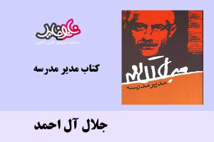 کتاب مدیر مدرسه اثر جلال آل احمد