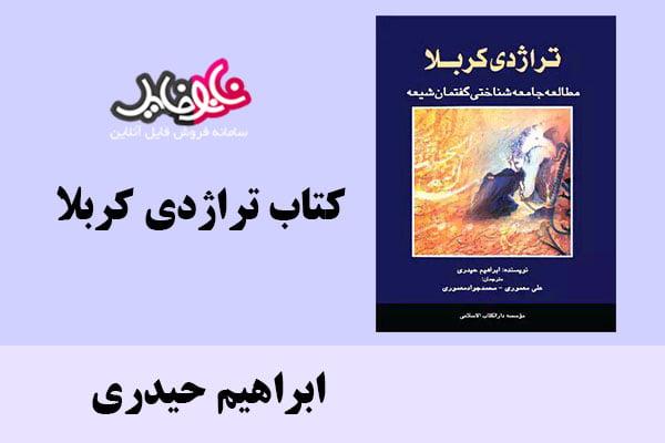 کتاب تراژدی کربلا اثر ابراهیم حیدری