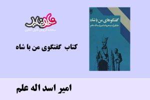 كتاب گفتگوي من با شاه اثر امیر اسد اله علم