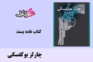 "<span itemprop=""name"">کتاب عامه پسند اثر چارلز بوکفسکی</span>"