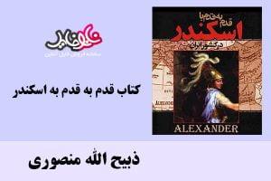 کتاب قدم به قدم به اسکندر اثر ذبیح الله منصوری