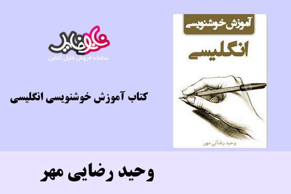 کتاب آموزش خوشنويسي انگليسی اثر وحید رضایی مهر