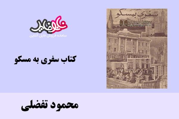 کتاب سفری به مسکو اثر محمود تفضلی