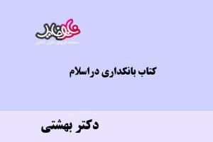 کتاب بانکداری در اسلام اثر دکتر بهشتی