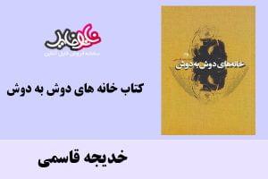 کتاب خانه های دوش به دوش اثر خدیجه قاسمی
