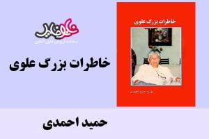 کتاب خاطرات بزرگ علوی اثر حمید احمدی