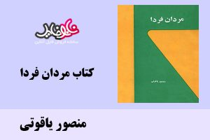 کتاب مردان فردا اثر منصور یاقوتی