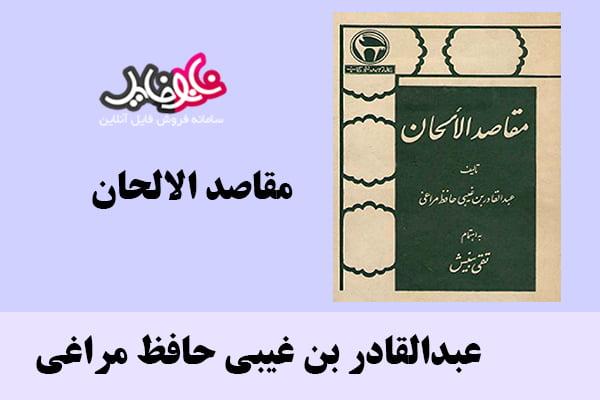کتاب مقصد الاحلان اثر عبدالقادر بن غیبی حافظ مراغی