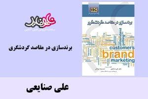 کتاب برندسازی در مقاصد گردشگری اثر علی صنایعی