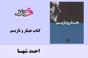 "<span itemprop=""name"">کتاب هیتلر و نازیسم اثر احمد شهسا</span>"