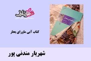 کتاب آبی ماورای بحار اثر شهریار مندنی پور
