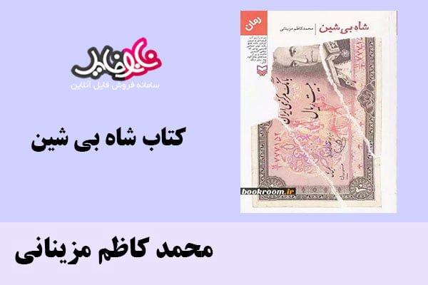کتاب شاه بی شین اثر محمد کاظم مزینانی