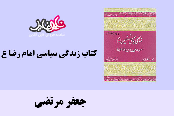 کتاب زندگی سیاسی امام رضا ع اثر جعفر مرتضی