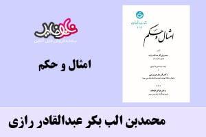 کتاب امثال و حکم اثر محمدبن الب بکر عبدالقادر رازی