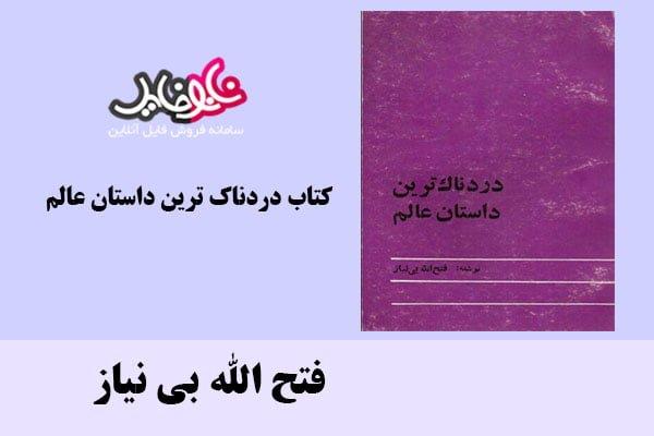 كتاب دردناك ترين داستان عالم اثر فتح الله بی نیاز