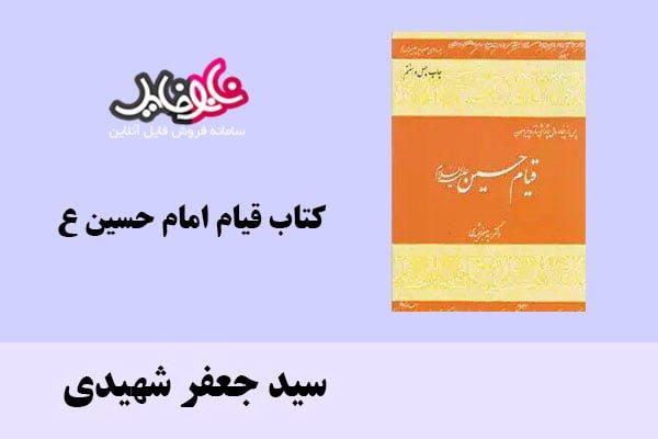 کتاب قیام امام حسین ع اثر سید جعفر شهیدی