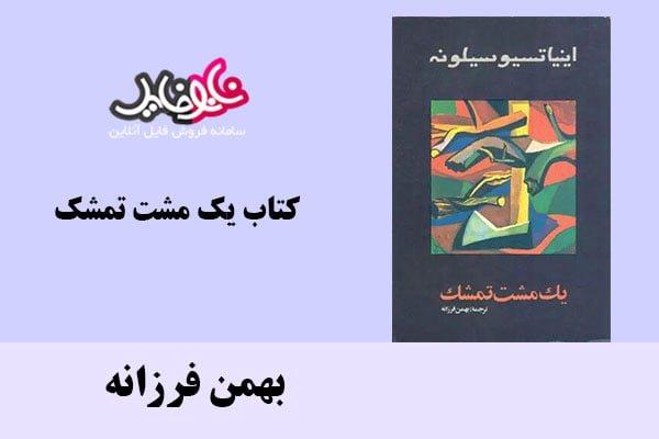 کتاب یک مشت تمشک اثر بهمن فرزانه