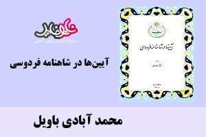 کتاب آیین ها در شاهنامه فردوسی اثر محمد آبادی باویل