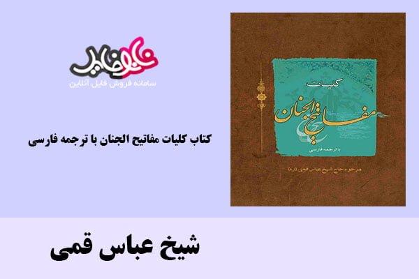 کتاب کلیات مفاتیح الجنان با ترجمه فارسی اثر شیخ عباس قمی
