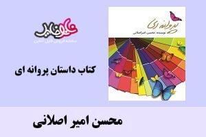 "<span itemprop=""name"">کتاب داستان پروانه ای اثر محسن امیر اصلانی</span>"